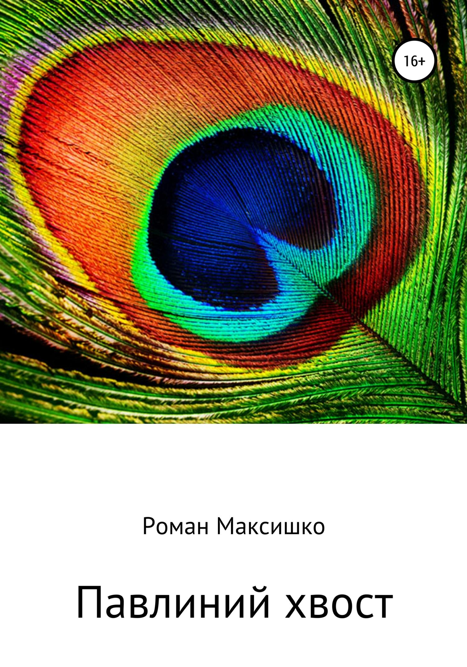 Роман Юрьевич Максишко Павлиний хвост sanli павлиний синий