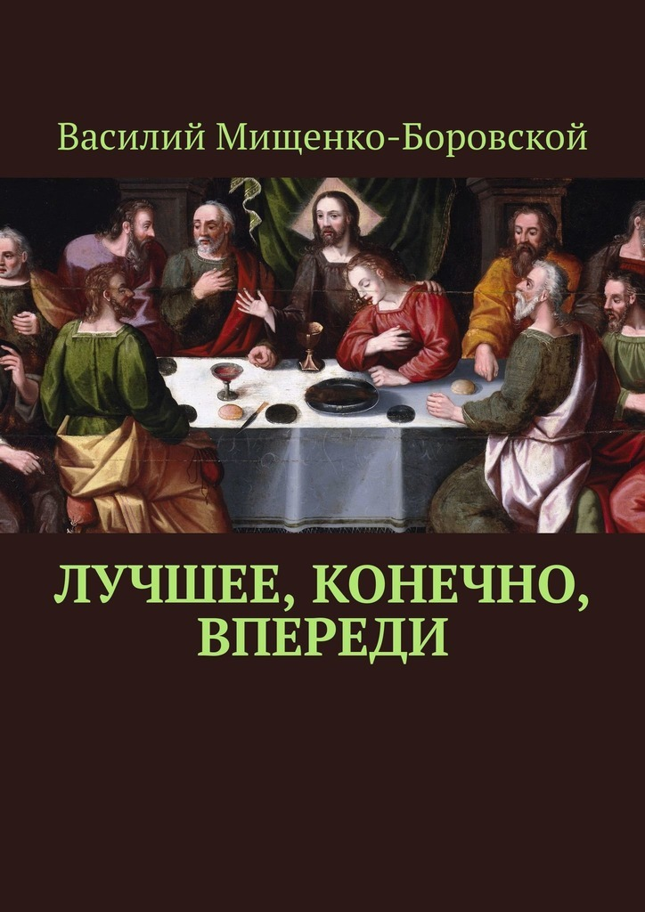 Василий Мищенко-Боровской Лучшее, конечно, впереди василий мищенко боровской лучшее конечно впереди