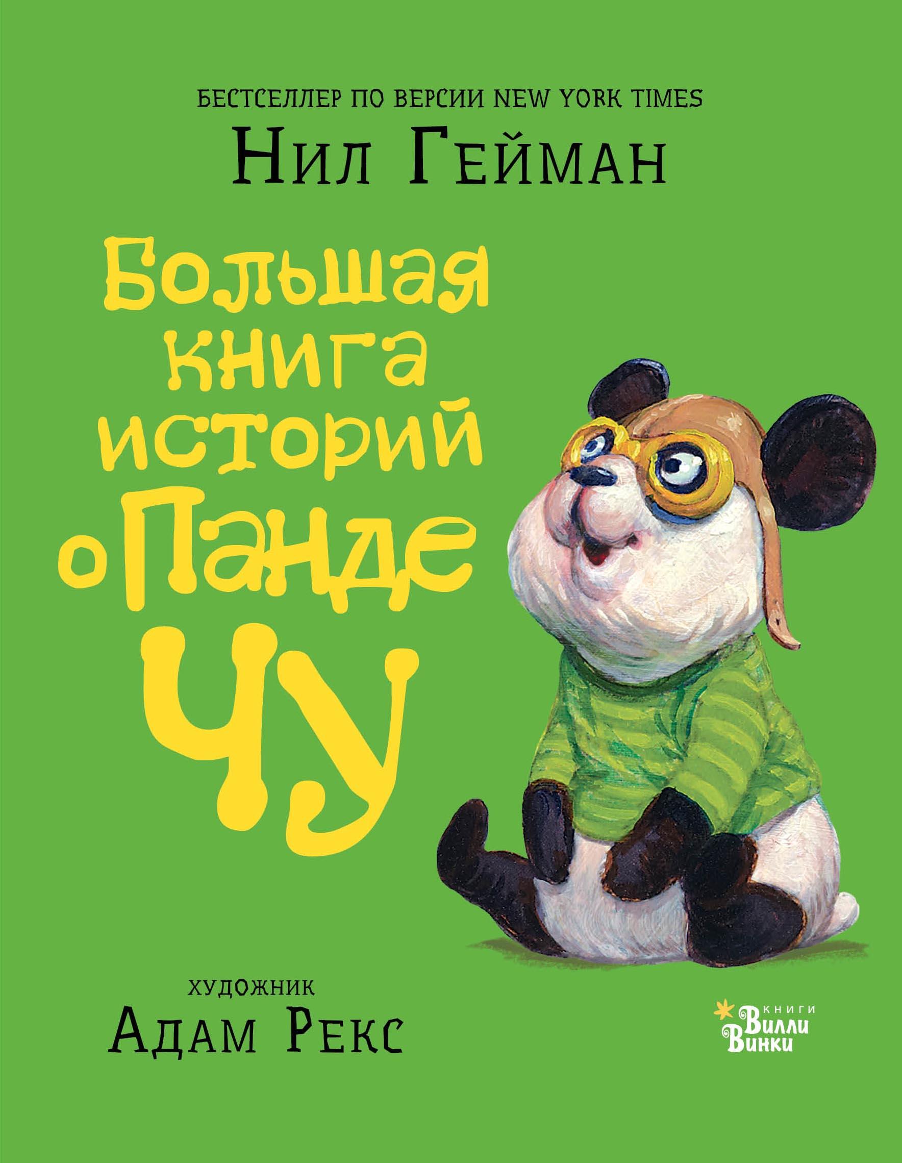 bolshaya kniga istoriy o pande chu sbornik