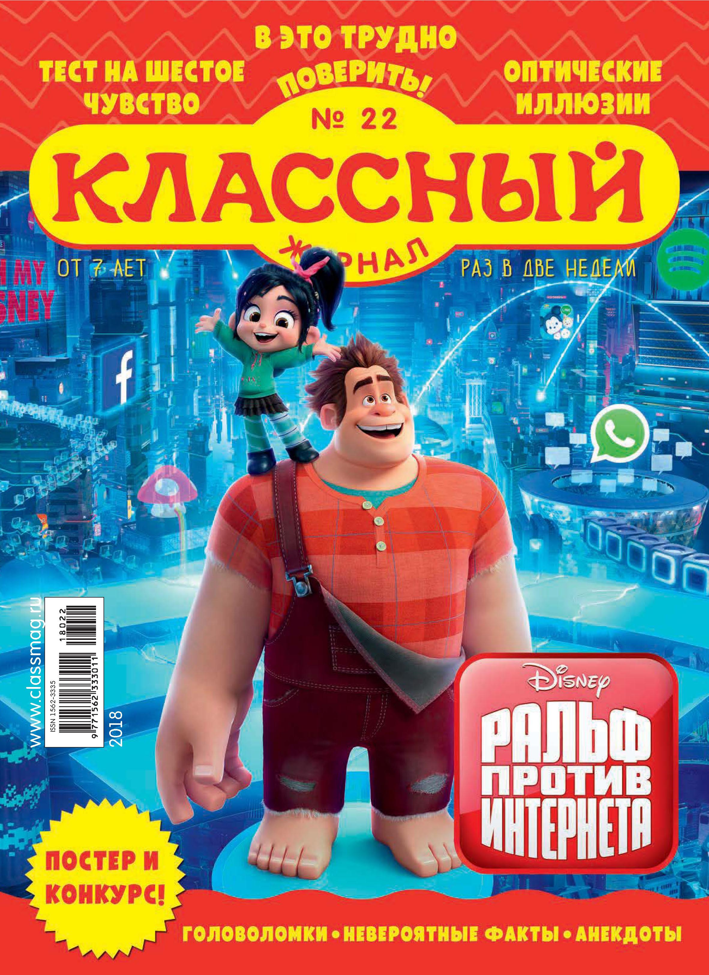 Открытые системы Классный журнал №22/2018 открытые системы классный журнал 17 2014