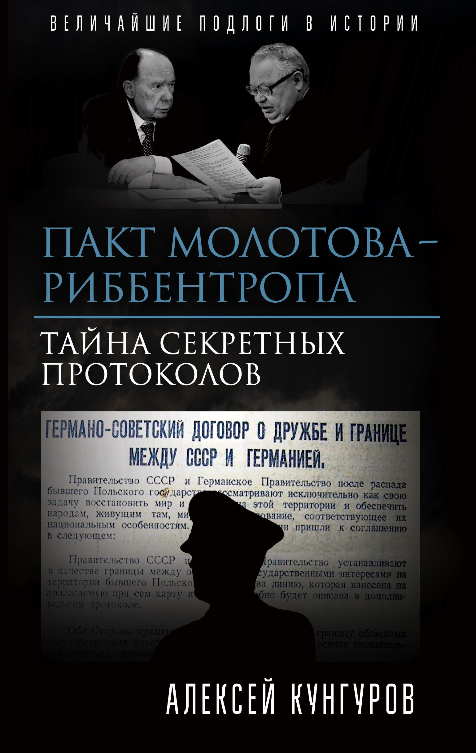Алексей Кунгуров Пакт Молотова-Риббентропа. Тайна секретных протоколов пакт