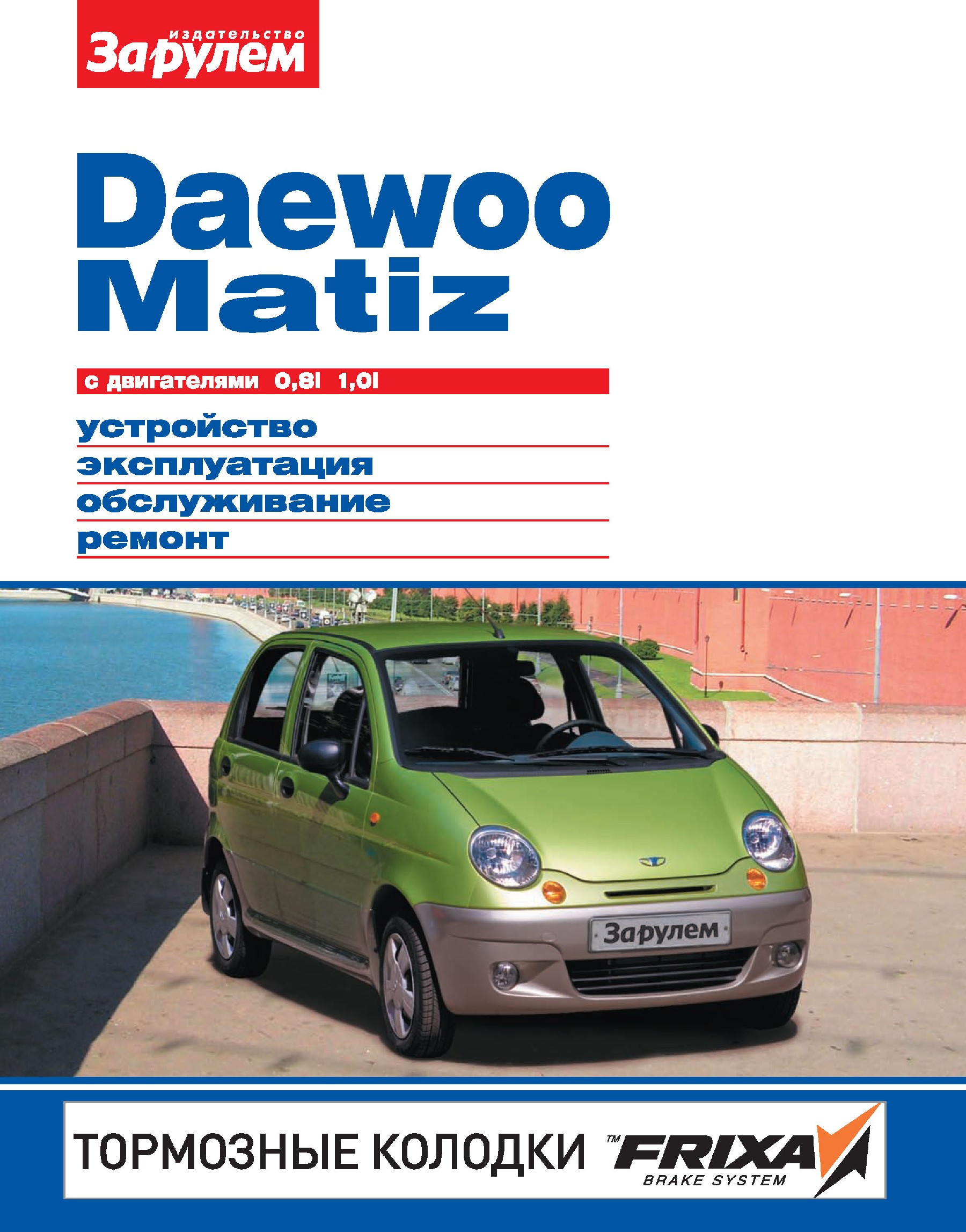Отсутствует Daewoo Matiz с двигателями 0,8i, 1,0i. Устройство, эксплуатация, обслуживание, ремонт. Иллюстрированное руководство.