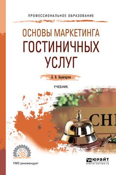 Леонид Владимирович Баумгартен Основы маркетинга гостиничных услуг. Учебник для СПО цена в Москве и Питере