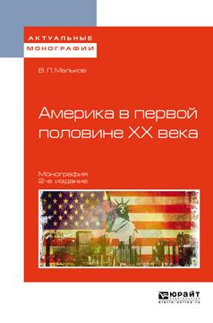 Виктор Леонидович Мальков Америка в первой половине хх века 2-е изд. Монография