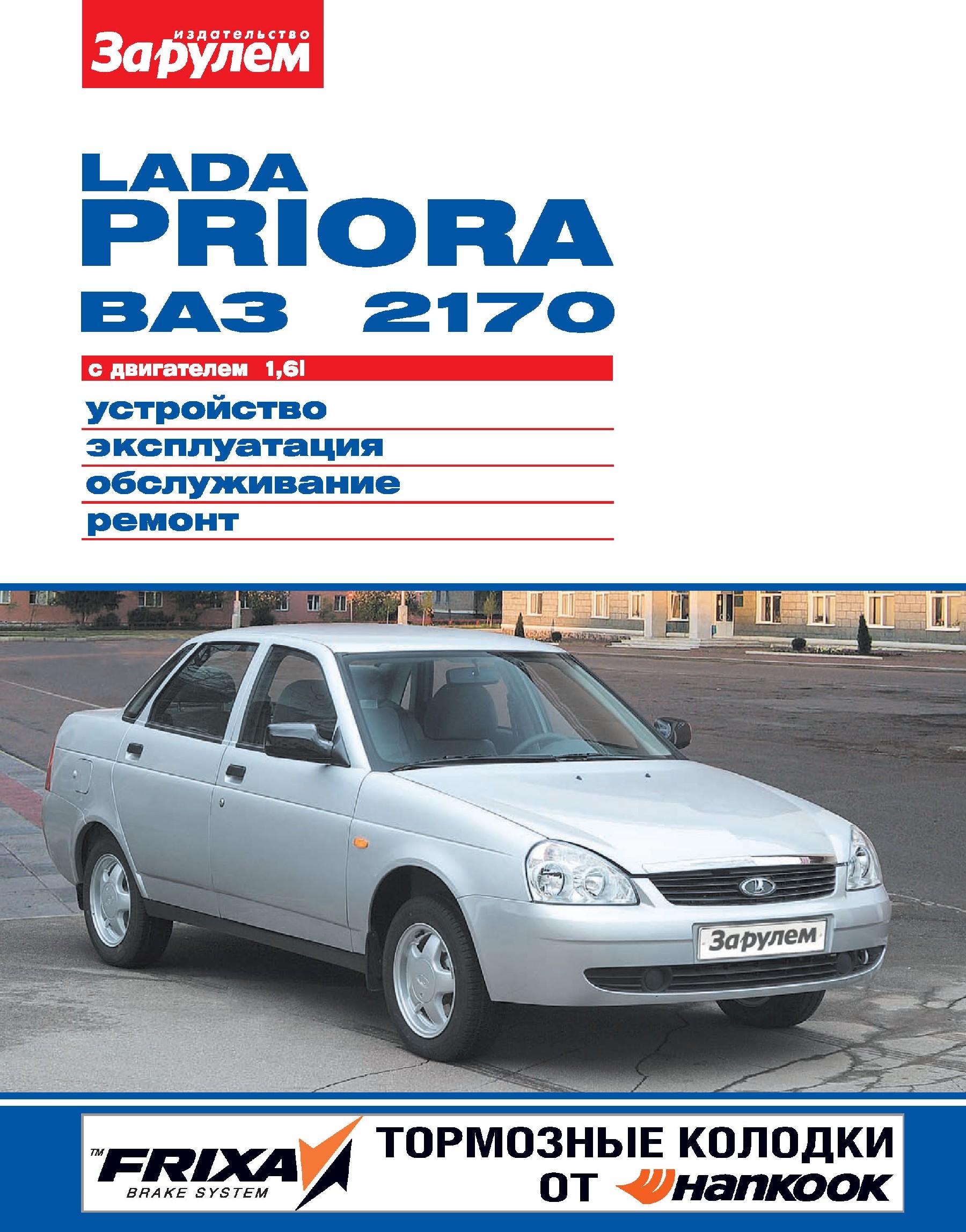 Отсутствует Lada Priora ВАЗ-2170 с двигателем 1,6i. Устройство, эксплуатация, обслуживание, ремонт. Иллюстрированное руководство ваз lada priora до 2013г цв фото рук по рем своими силами до 2013