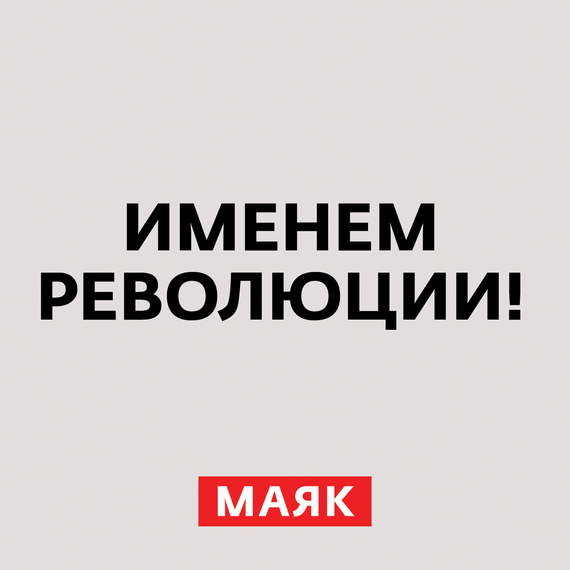 железные дороги Творческий коллектив шоу «Сергей Стиллавин и его друзья» Первая мировая война. Часть 24
