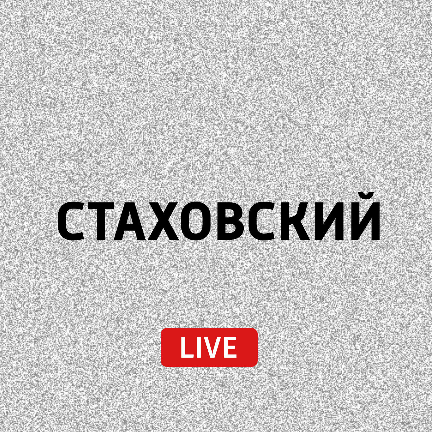 Евгений Стаховский О мировом детективе