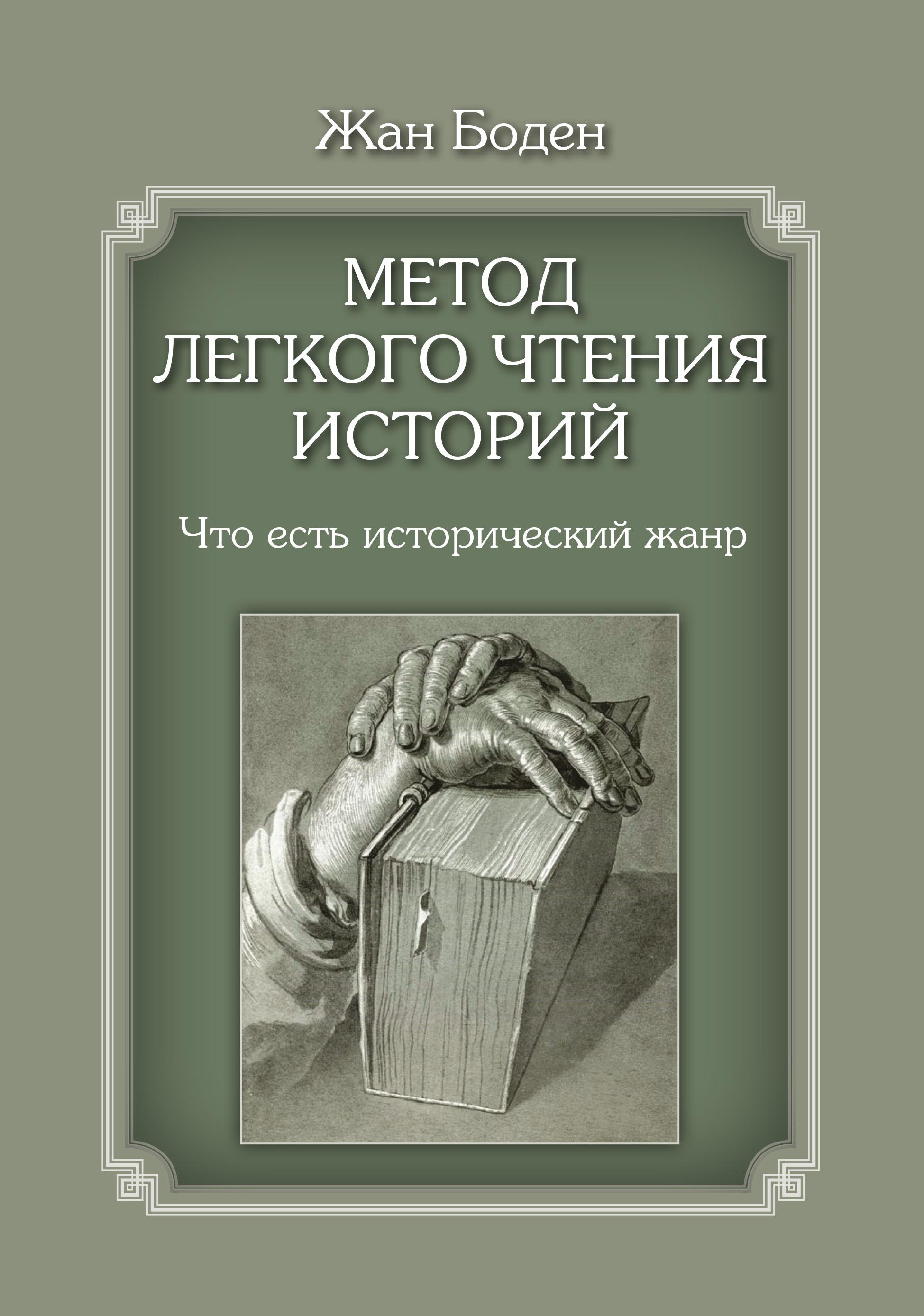 Метод легкого чтения историй. Т. I. Что есть исторический жанр ( Жан Боден  )