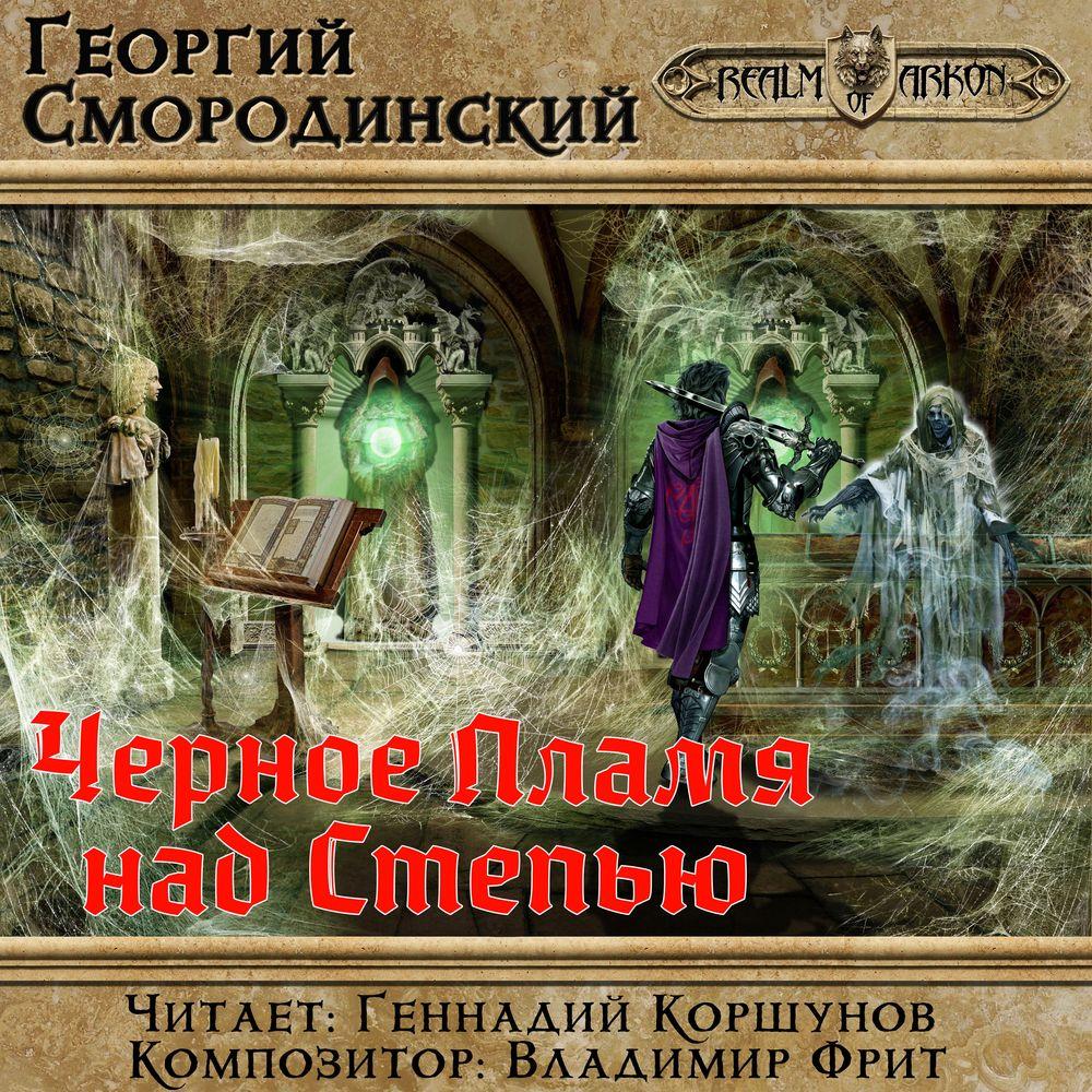 цены на Георгий Смородинский Черное пламя над Степью  в интернет-магазинах