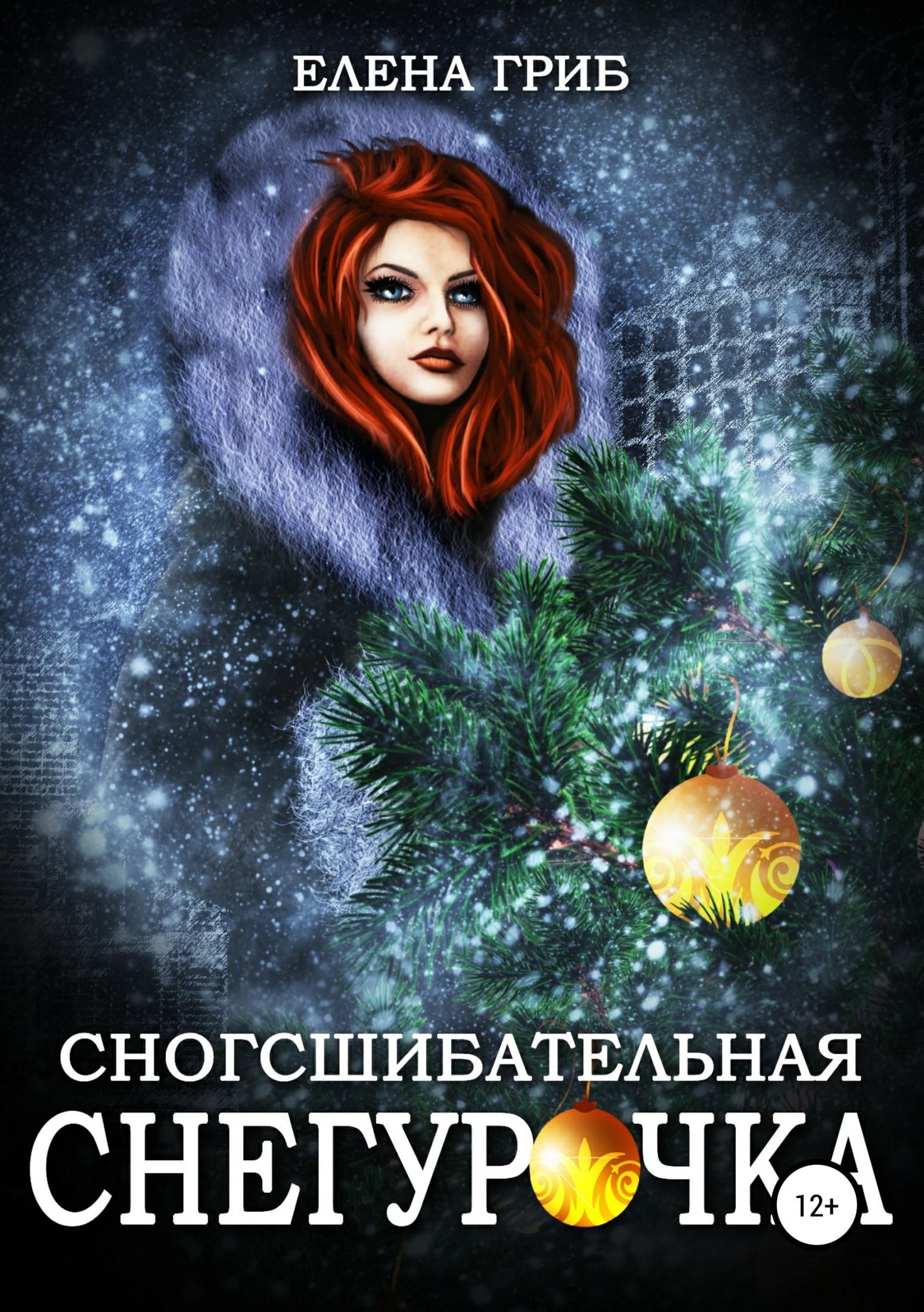 Елена Гриб Сногсшибательная Снегурочка