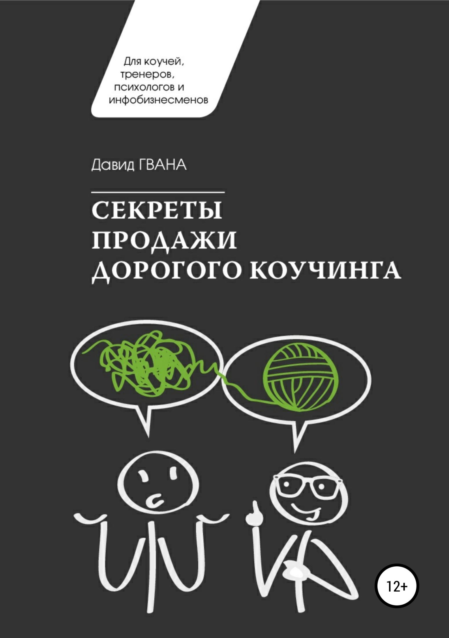 Обложка книги Секреты продажи дорогого коучинга