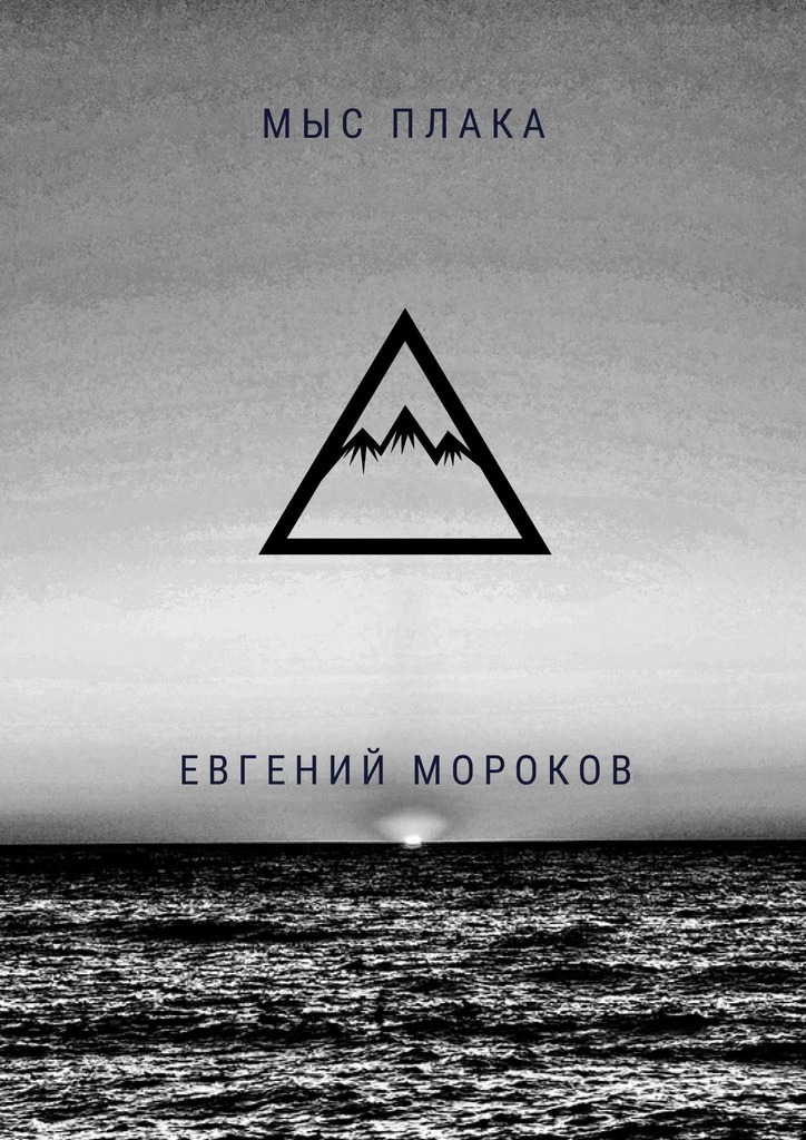 Евгений Мороков Мыс Плака