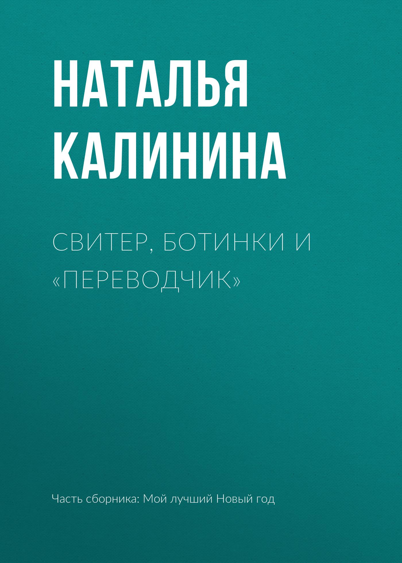 Фото - Наталья Калинина Свитер, ботинки и «переводчик» наталья калинина малиновый запах надежды