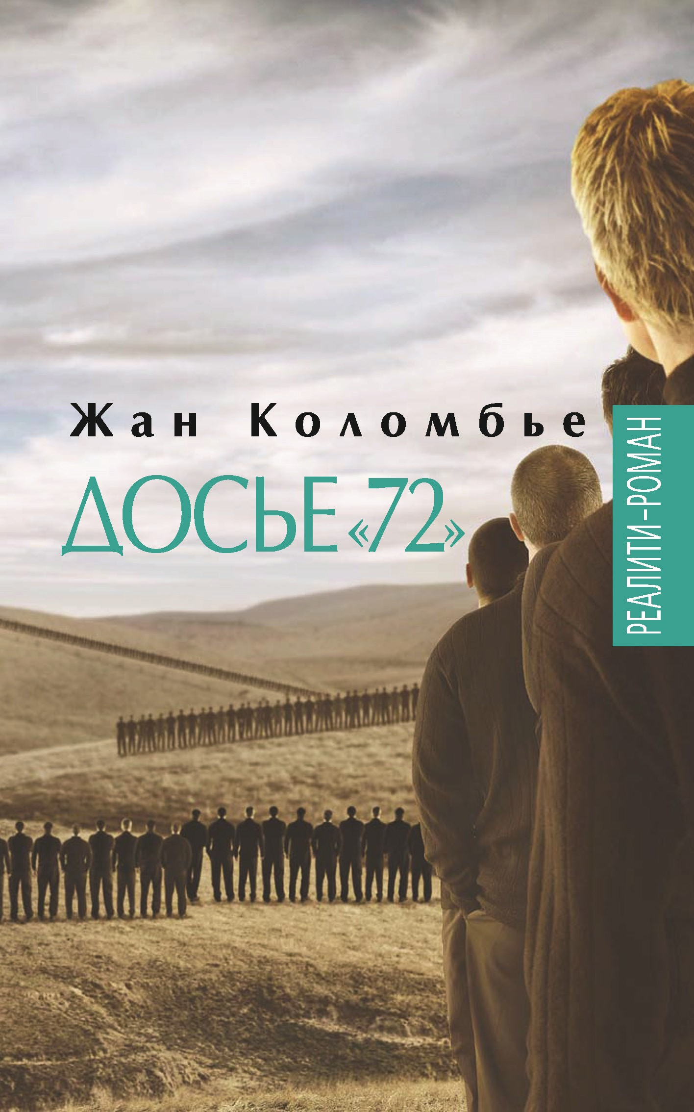 Досье «72»