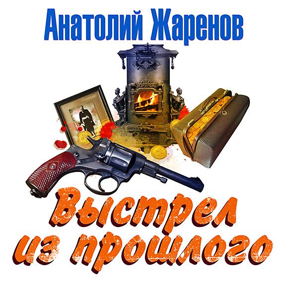 Анатолий Жаренов Выстрел из прошлого цены онлайн