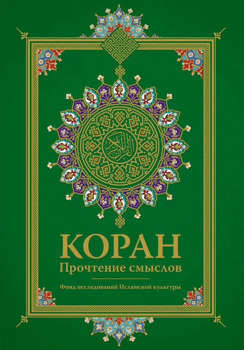 Коллектив авторов Коран. Прочтение смыслов бугакова т ред свет священного корана разъяснения и толкования том ix