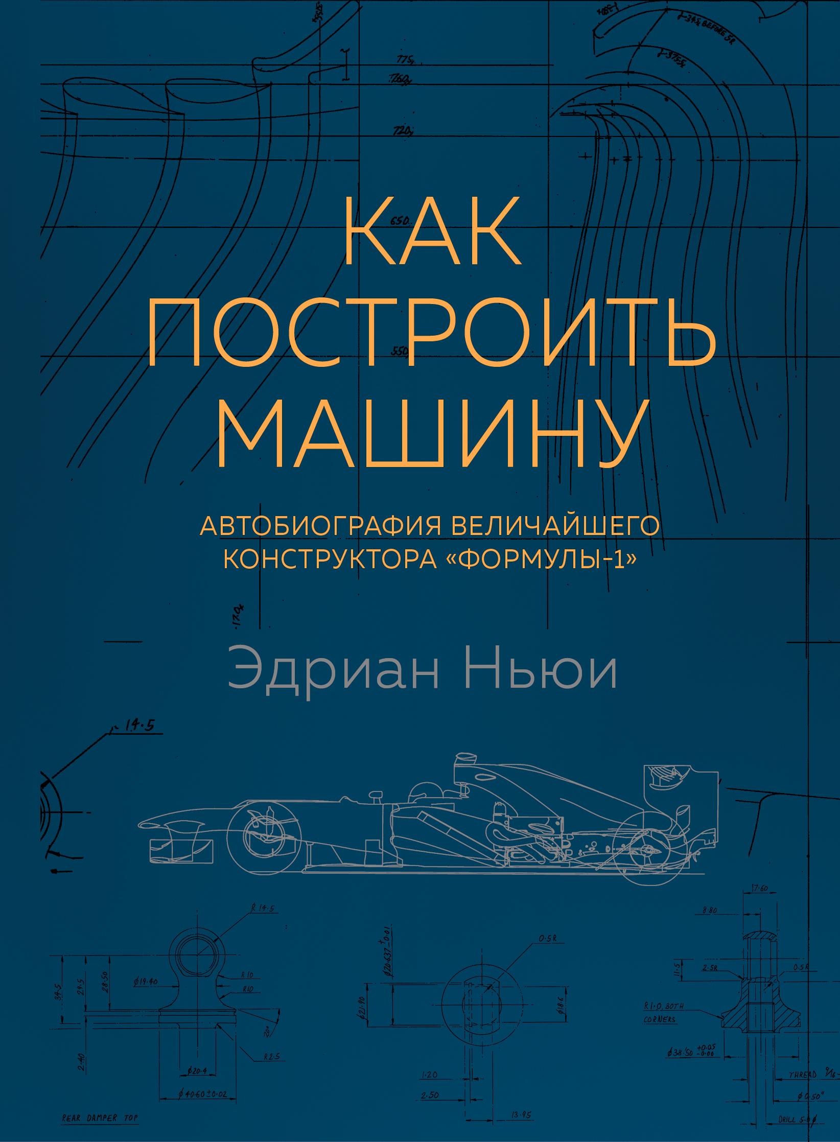 фото обложки издания Как построить машину. Автобиография величайшего конструктора «Формулы-1»