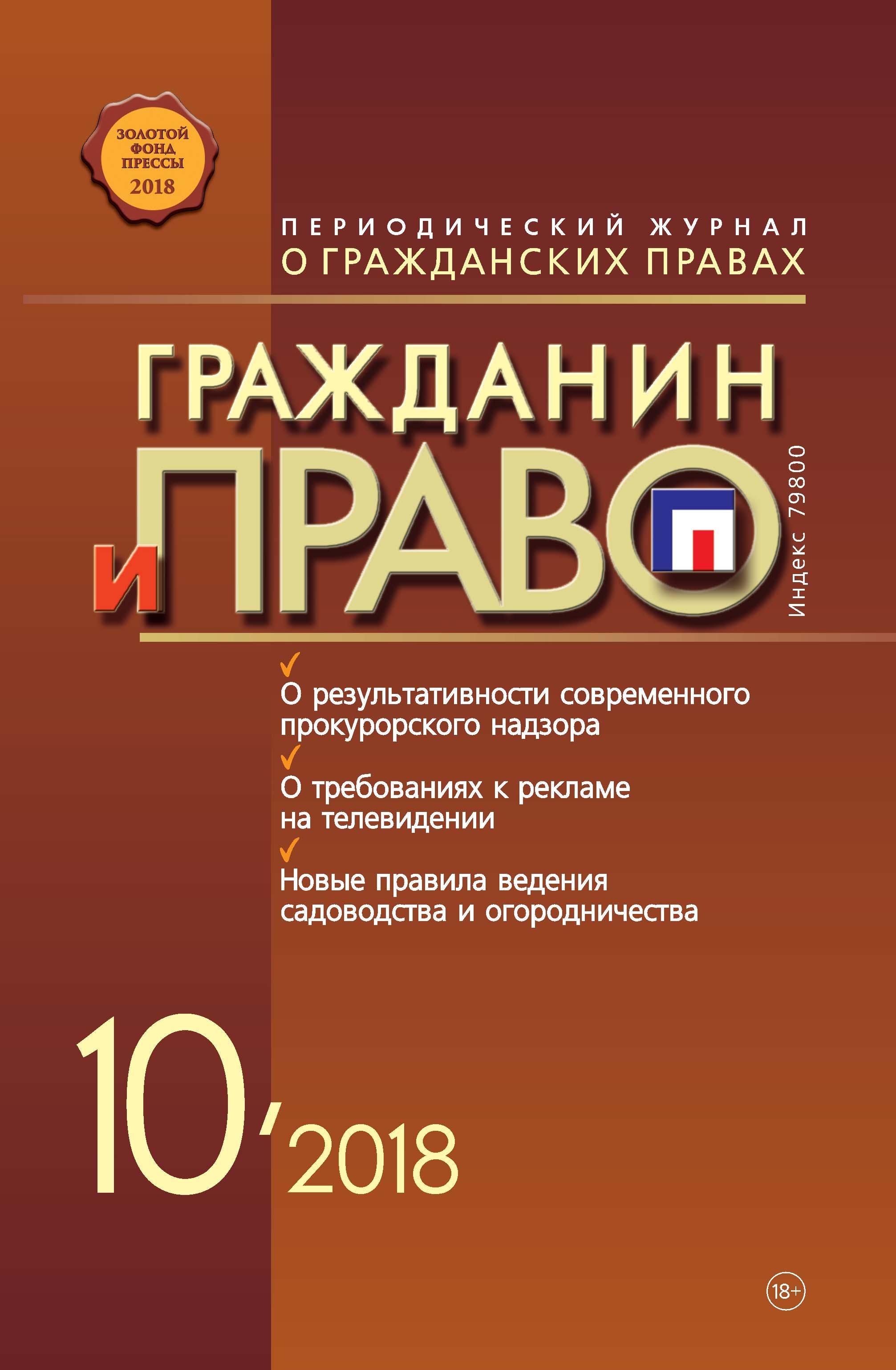 Отсутствует Гражданин и право №10/2018