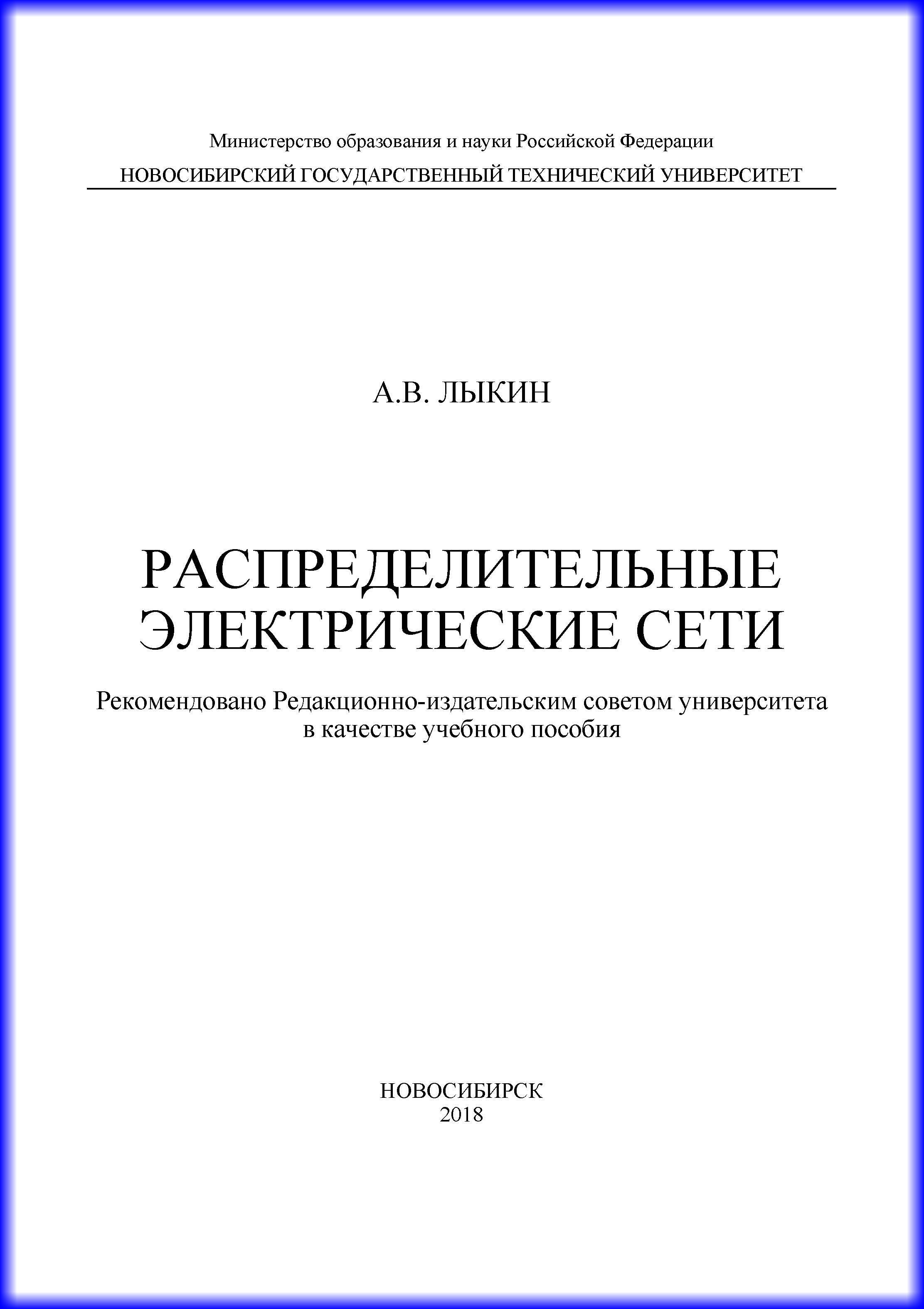 А. В. Лыкин Распределительные электрические сети цена