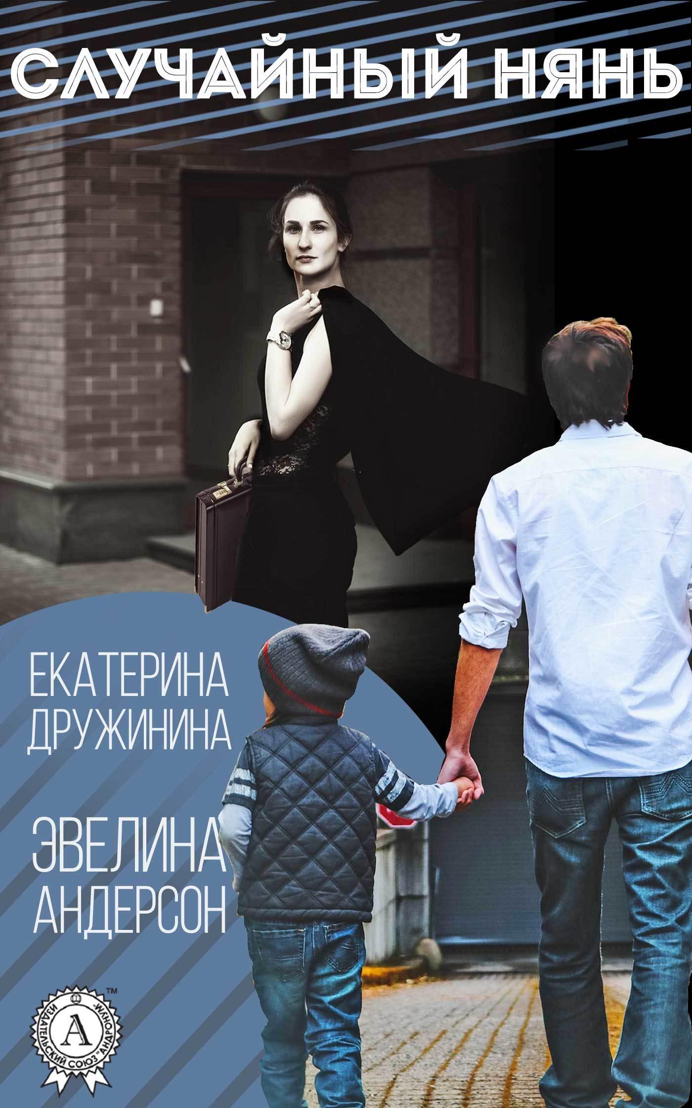 Екатерина Дружинина Случайный нянь мария чернышова нежданная любовь