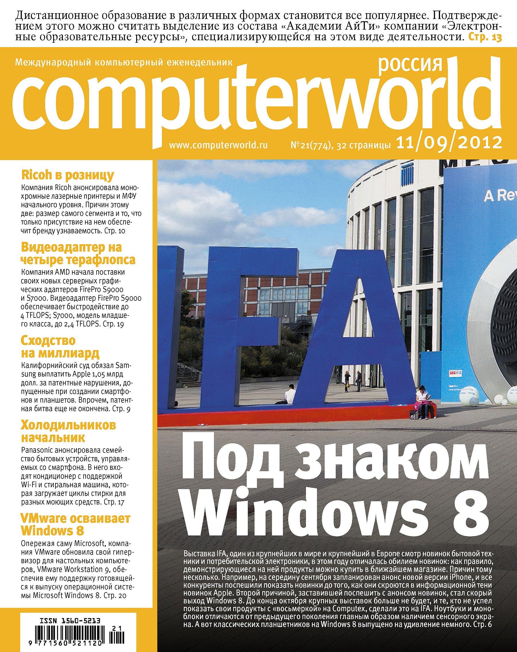 Журнал Computerworld Россия №21/2012