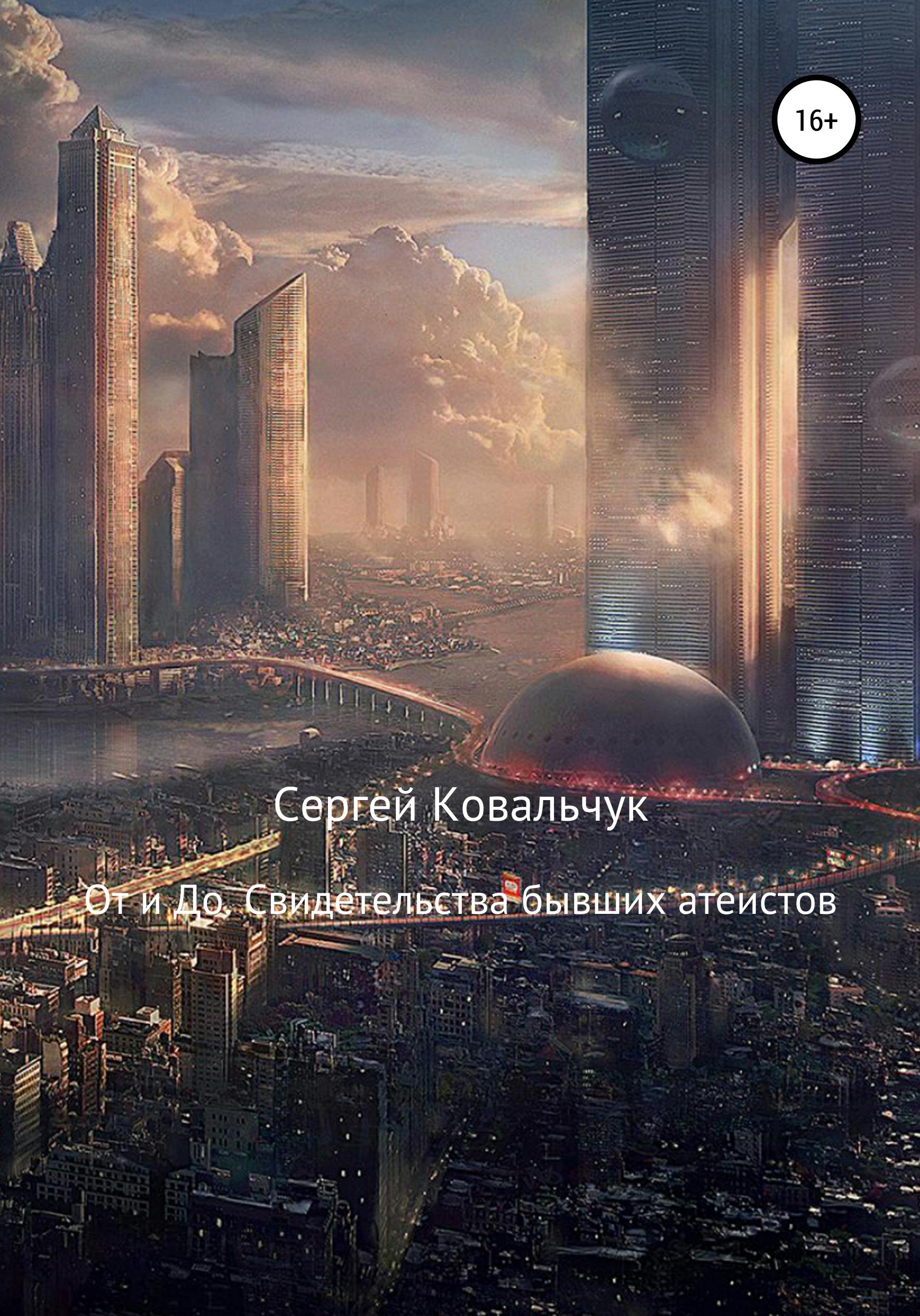 цена на Сергей Васильевич Ковальчук От и До. Свидетельства бывших атеистов