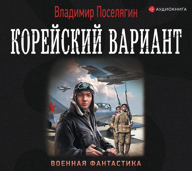 Владимир Поселягин Корейский вариант владимир поселягин отрок
