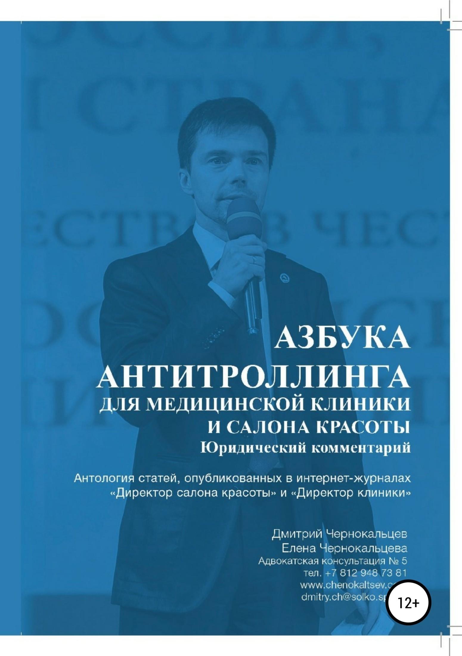 Дмитрий Андреевич Чернокальцев Азбука антитроллинга для медицинской клиники и салона красоты