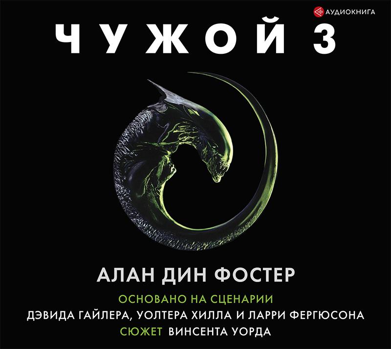 Алан Дин Фостер Чужой 3: Официальная новеллизация алан дин фостер чужой завет начало