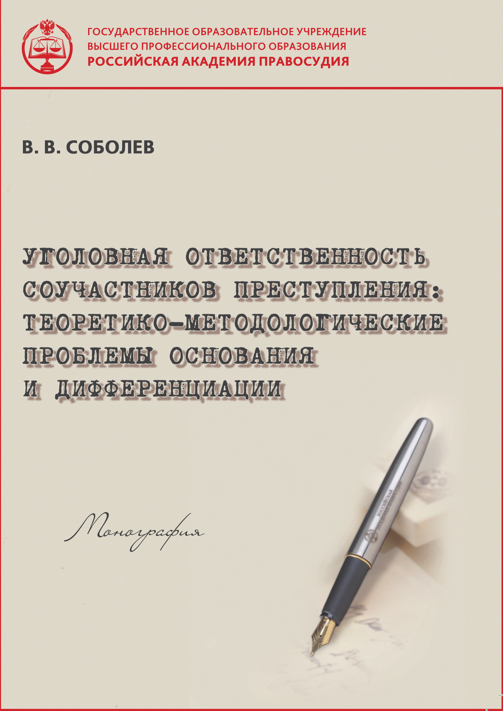 В. В. Соболев Уголовная ответственность соучастников преступления. Теоретико-методологические проблемы основания и дифференциации.