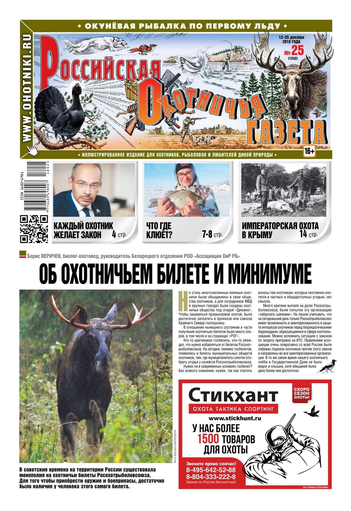 Российская Охотничья Газета 25-2018