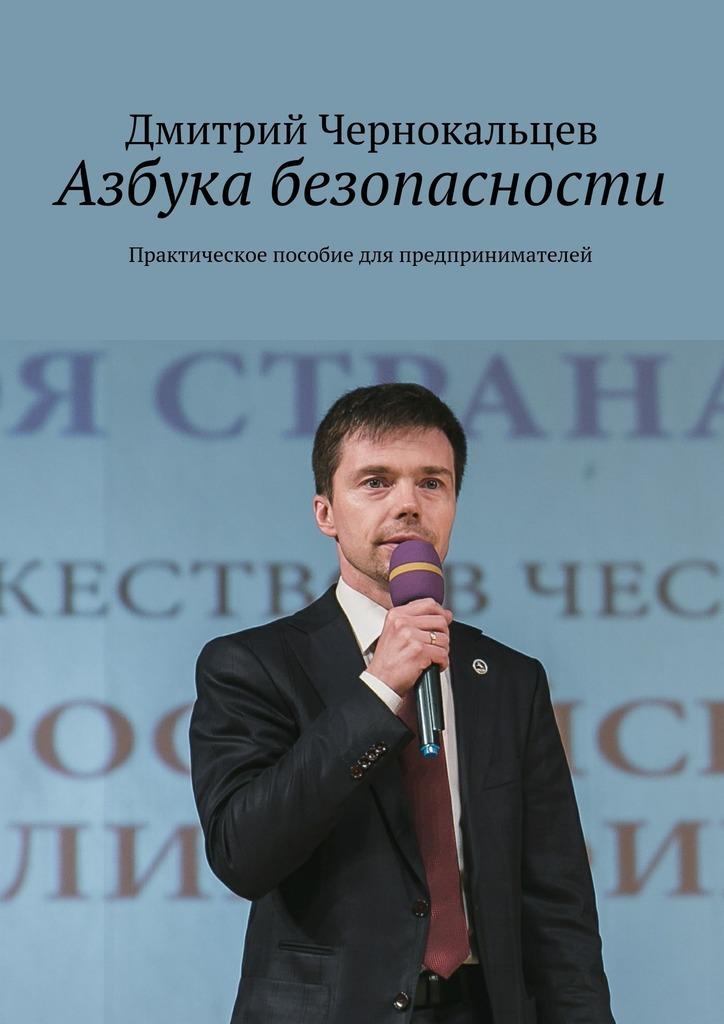 Дмитрий Чернокальцев Азбука безопасности. Практическое пособие для предпринимателей