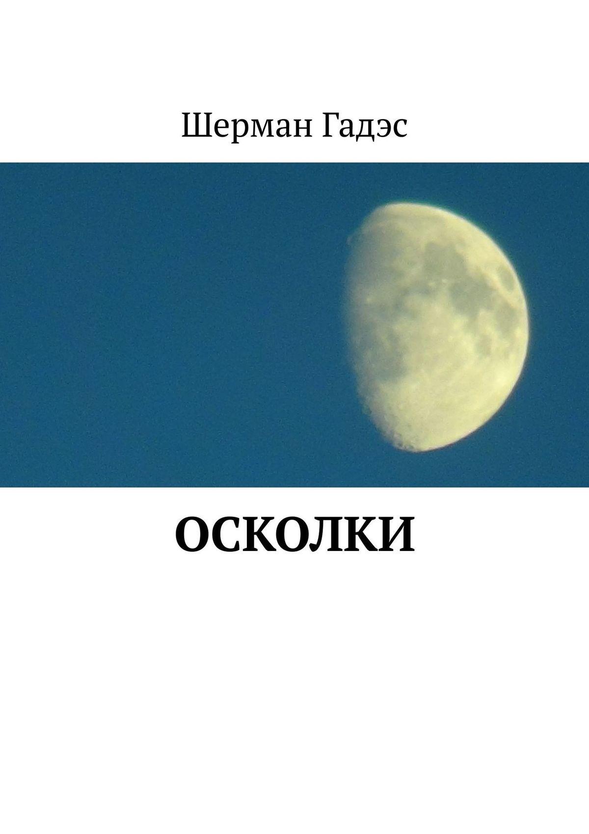 Юлия Шерман Осколки юлия шерман вселенная и пустота внутри меня