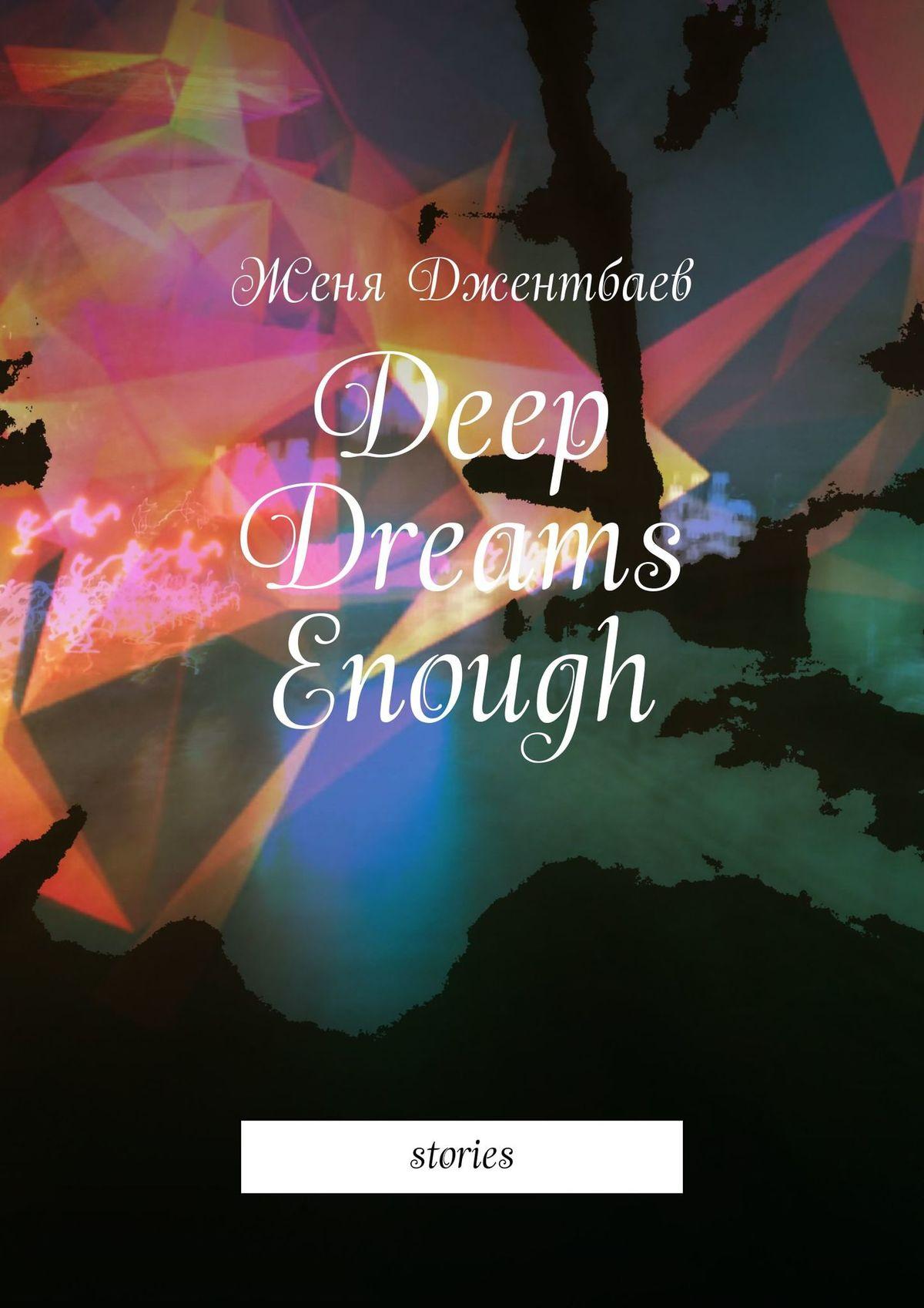 Женя Джентбаев Deep Dreams Enough. Stories как проверить ноутбук