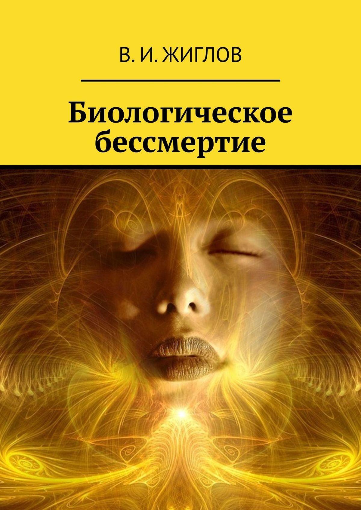 В. И. Жиглов Биологическое бессмертие