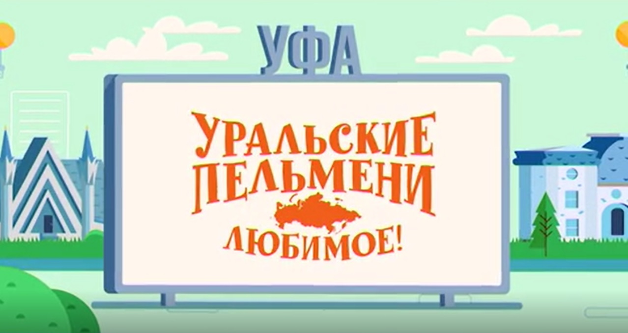 Творческий коллектив Уральские Пельмени Уральские пельмени. Любимое. Уфа бизнес сувенир уфа