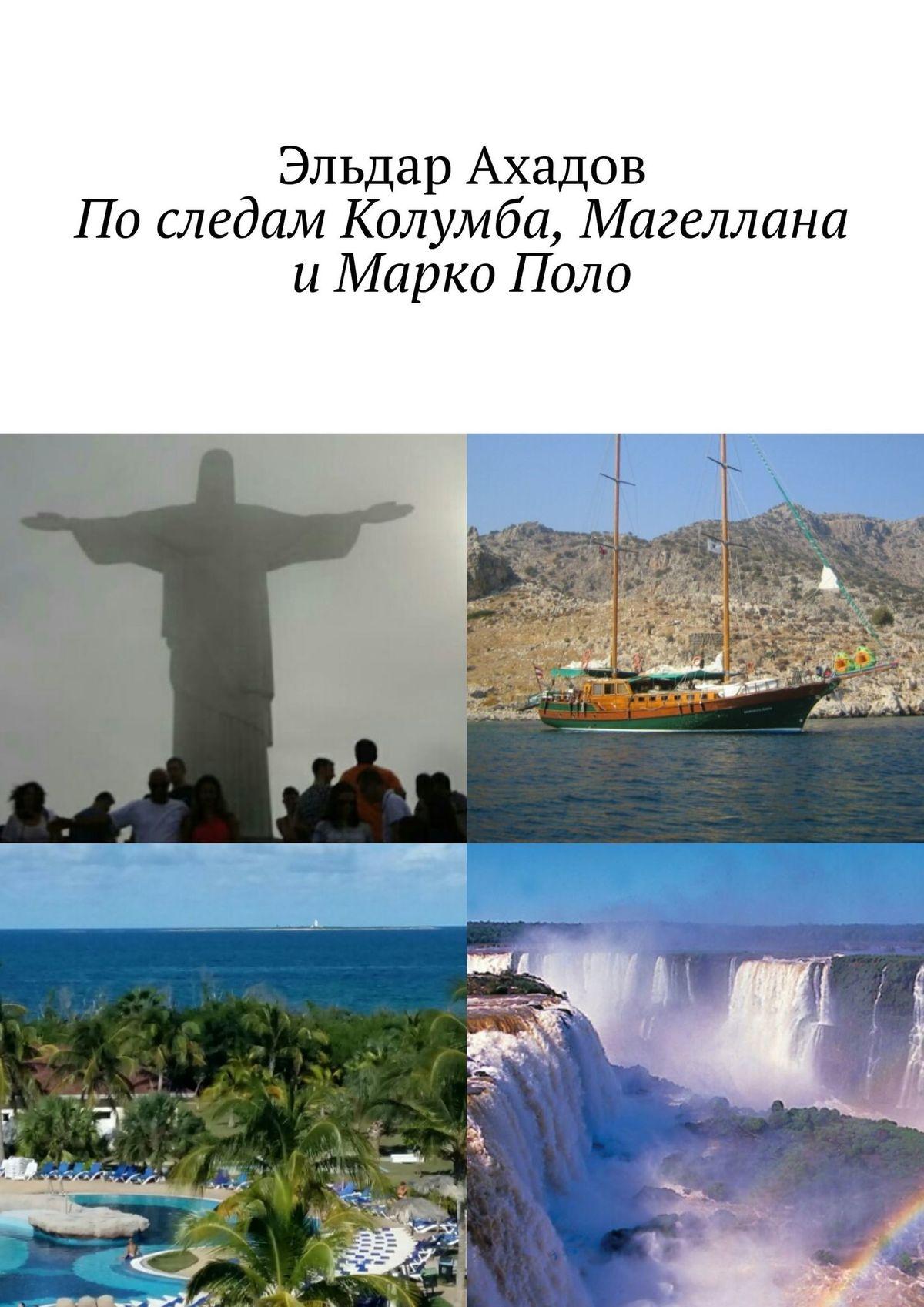 Эльдар Ахадов Последам Колумба, Магеллана иМаркоПоло