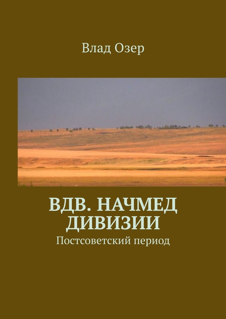 ВДВ. Начмед дивизии. Постсоветский период