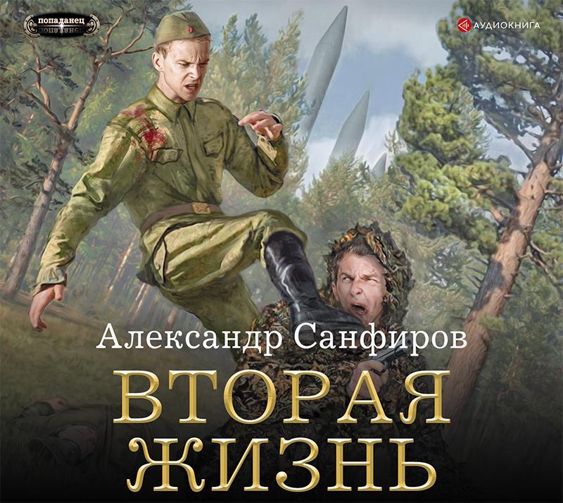 АЛЕКСАНДР САНФИРОВ СКАЧАТЬ БЕСПЛАТНО