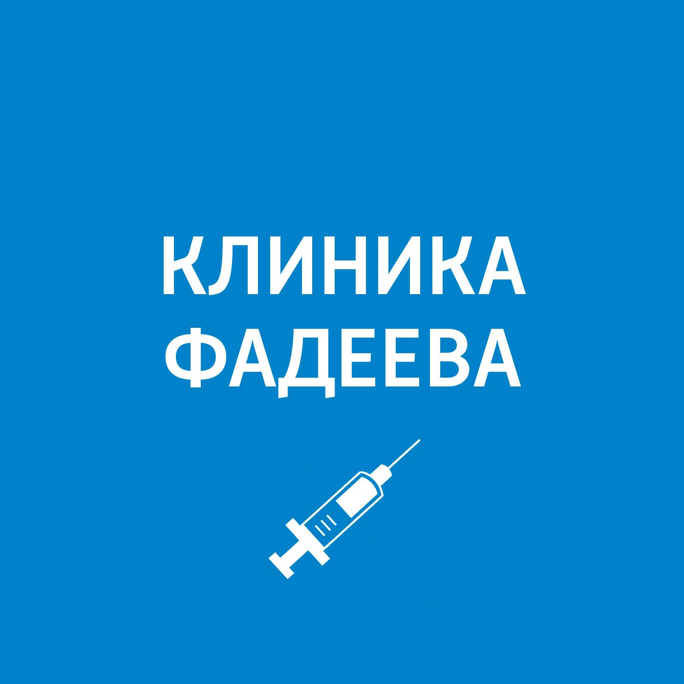Пётр Фадеев Советы терапевта гастрит