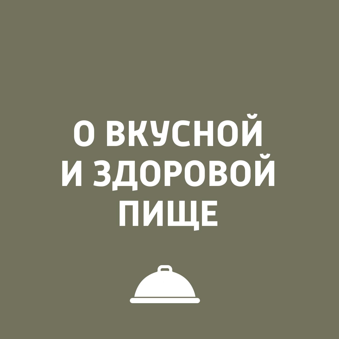 Игорь Ружейников Свежие кулинарные тренды мира