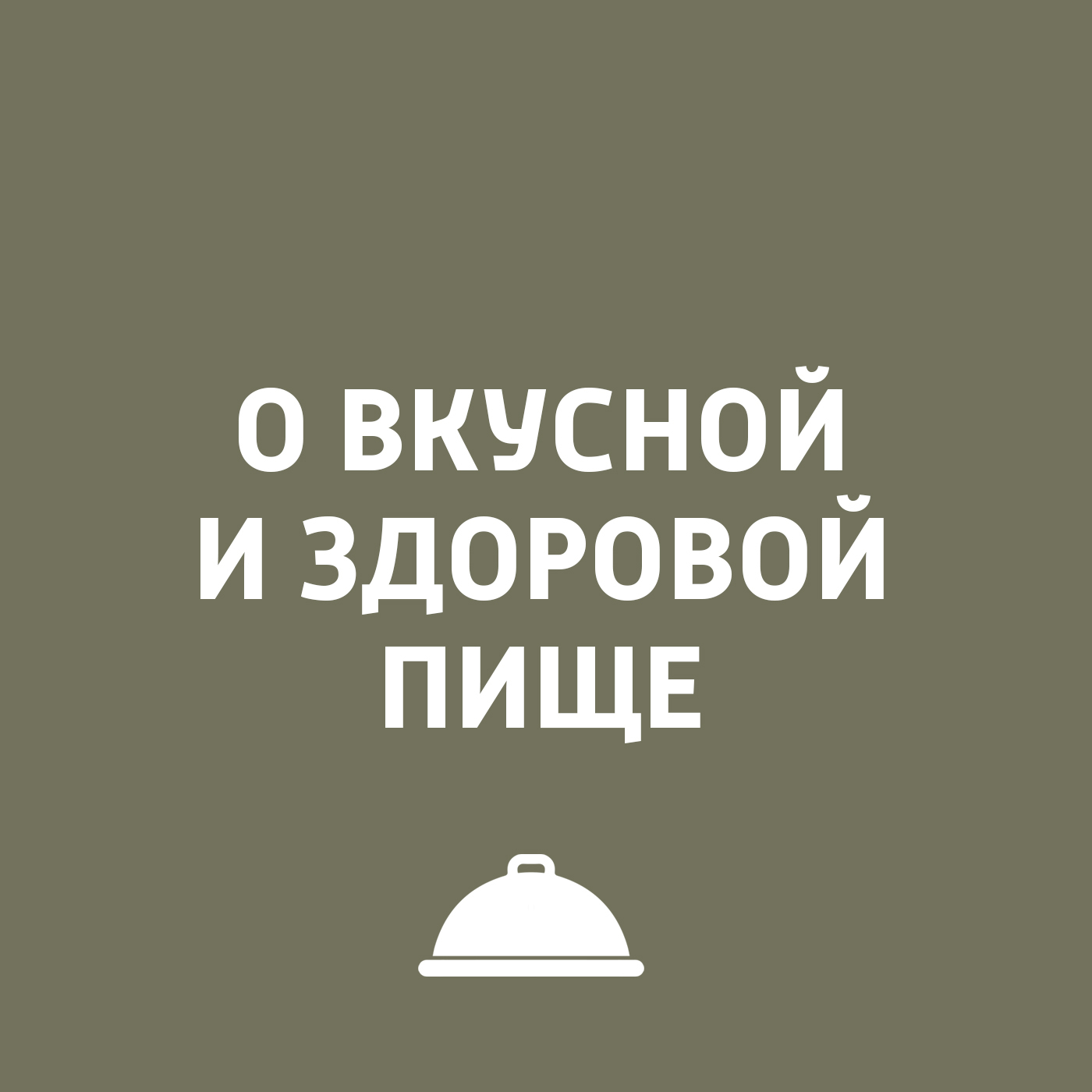 Игорь Ружейников Специи и пряности. Эксперименты со вкусом и ароматом