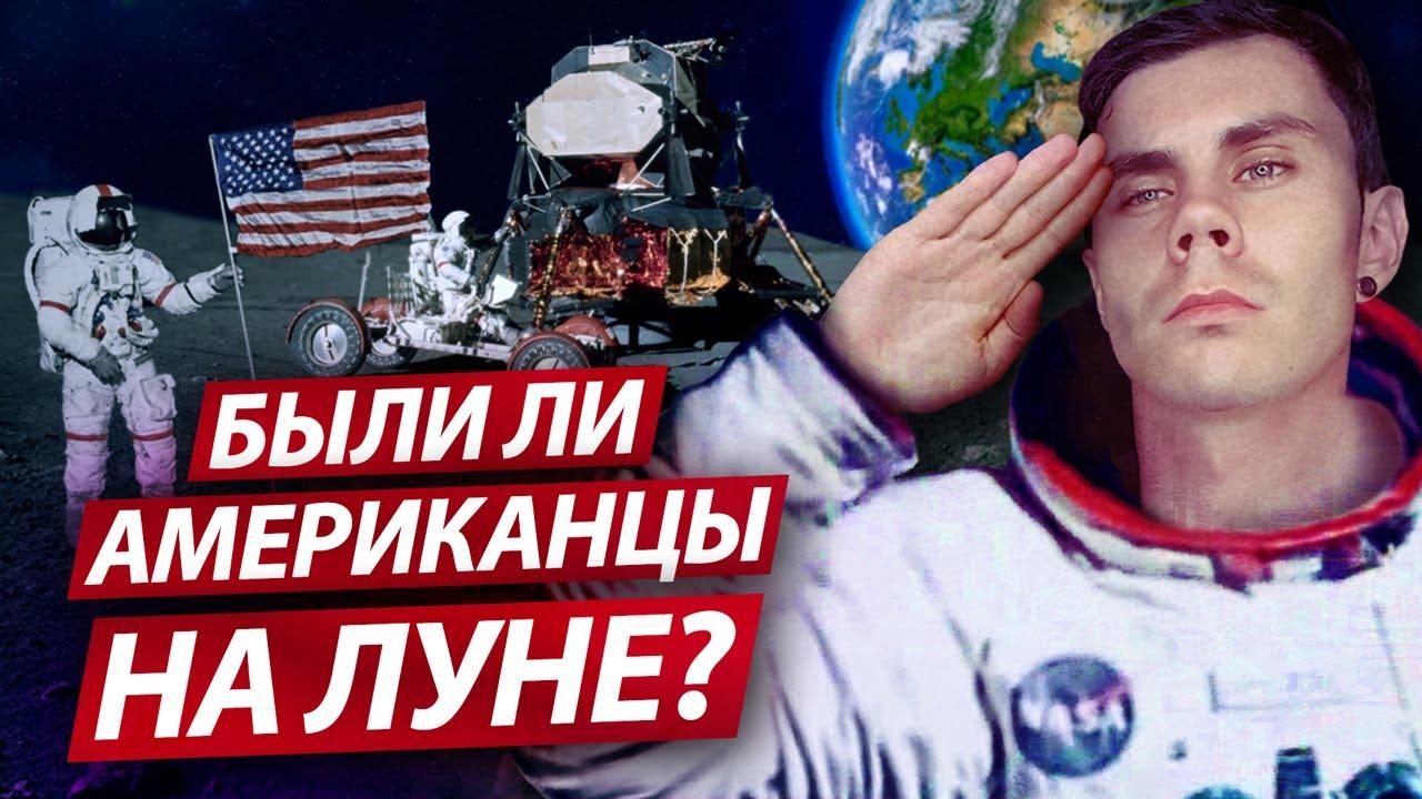 Как увидеть Apollo? (были ли американцы на Луне?)