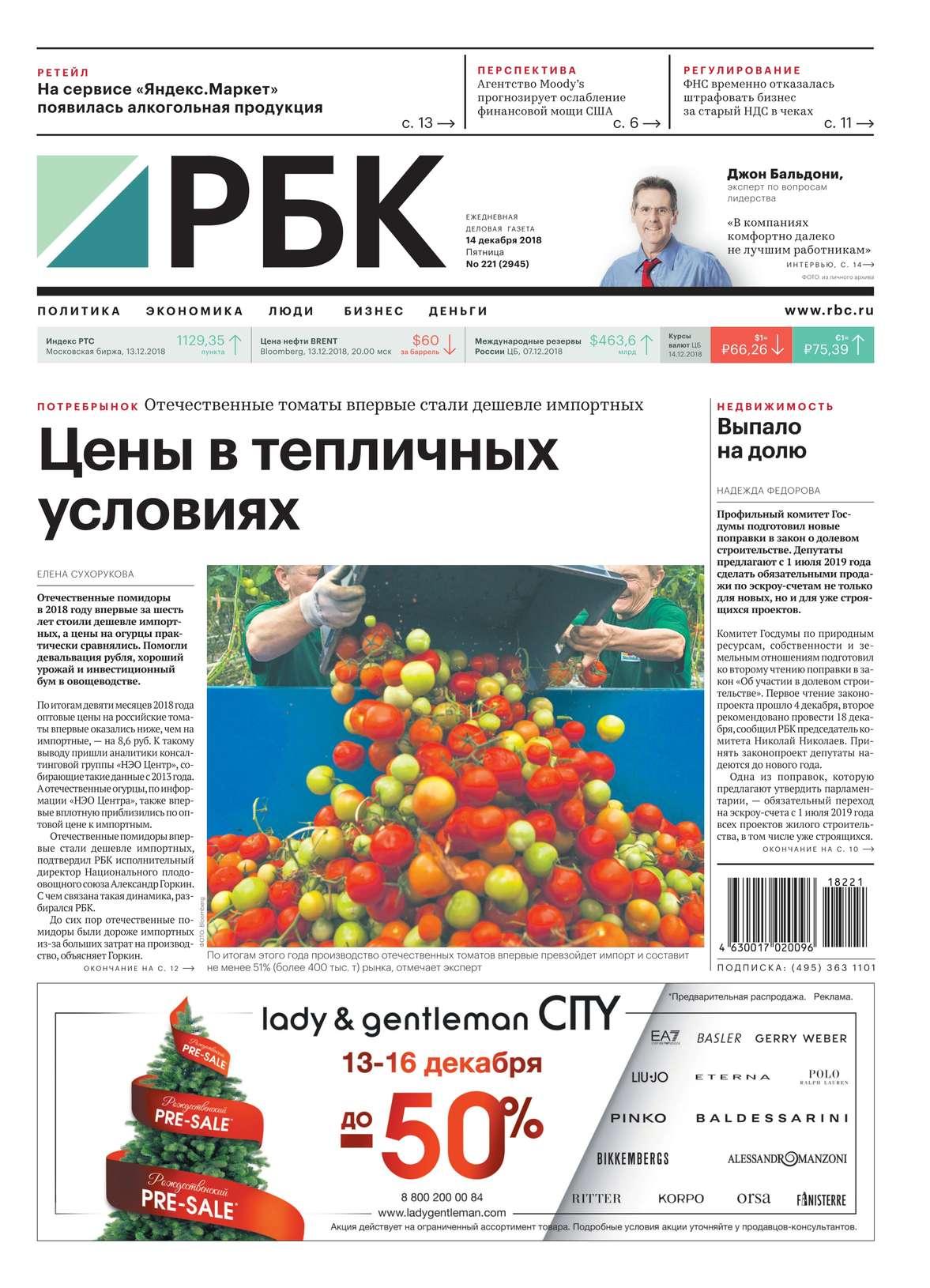 Ежедневная Деловая Газета Рбк 221-2018