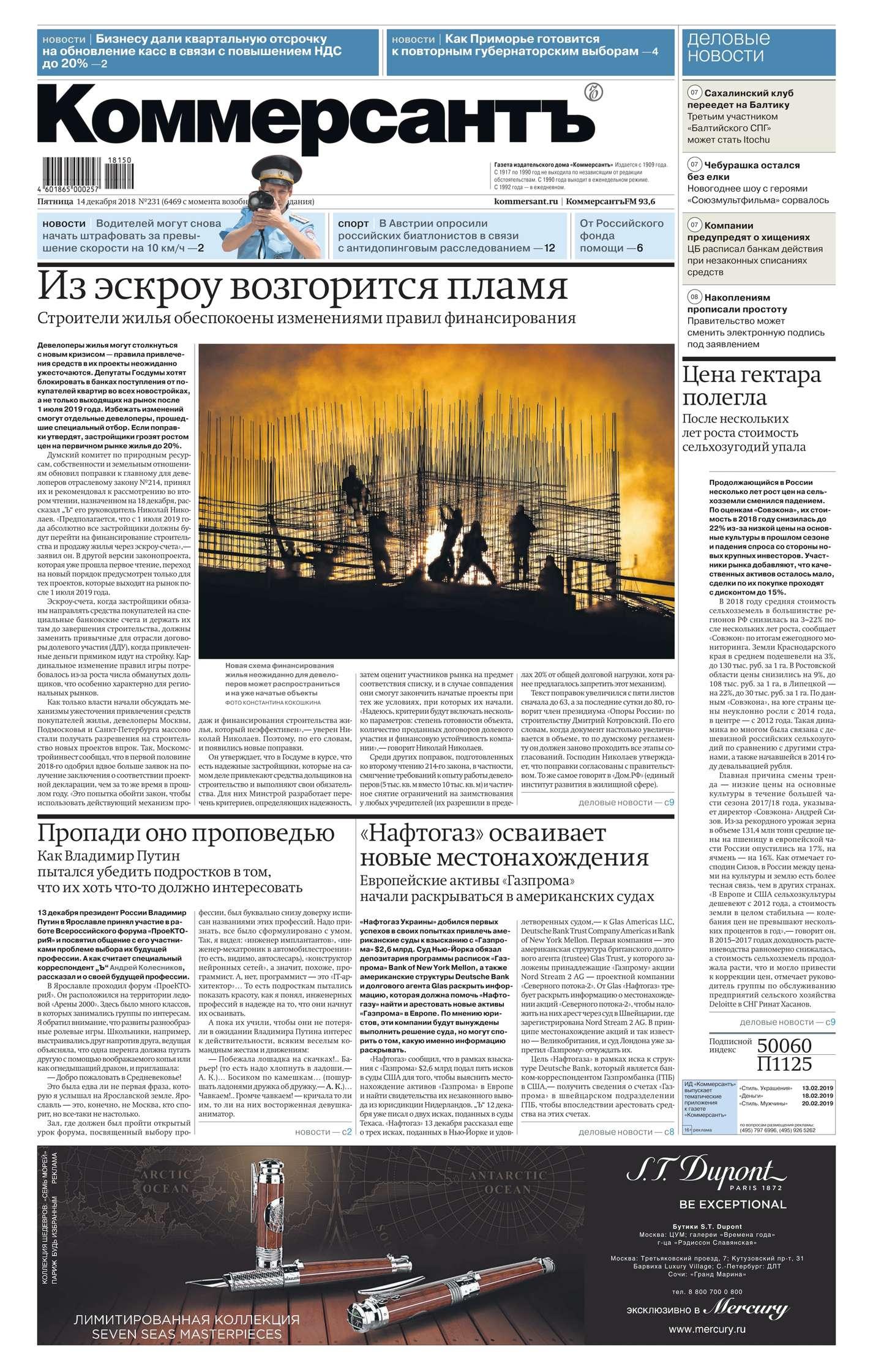 Редакция газеты Коммерсантъ (понедельник-пятница) Коммерсантъ (понедельник-пятница) 231-2018 цена