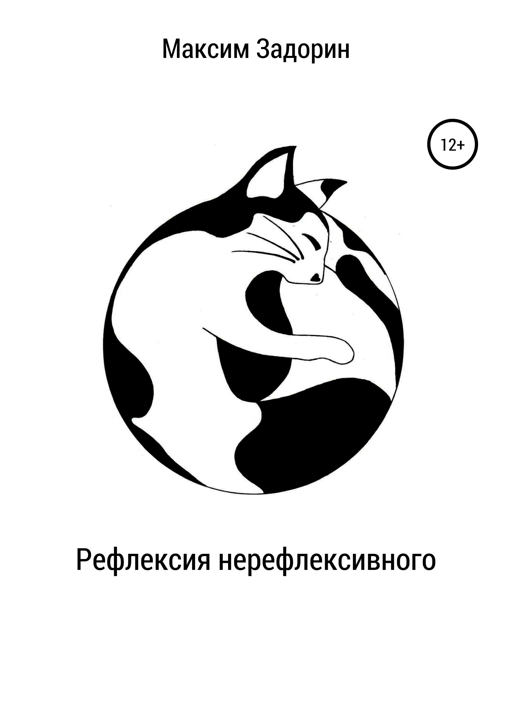 Максим Задорин Рефлексия нерефлексивного. Сборник рассказов