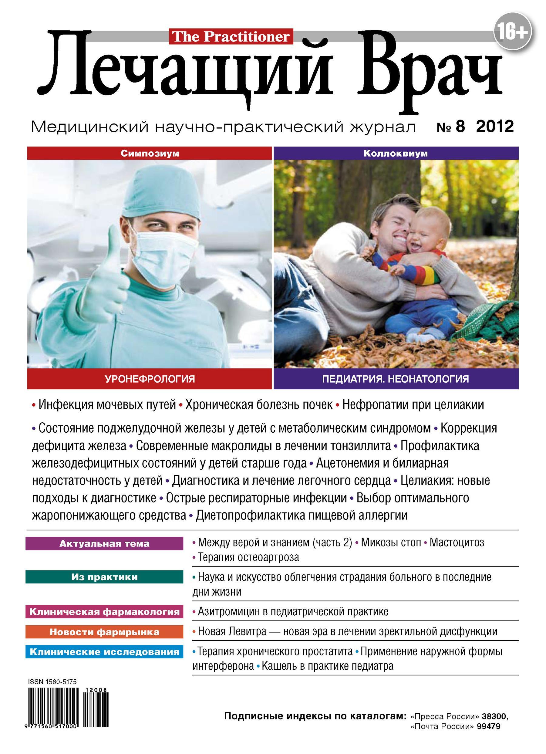 Открытые системы Журнал «Лечащий Врач» №08/2012