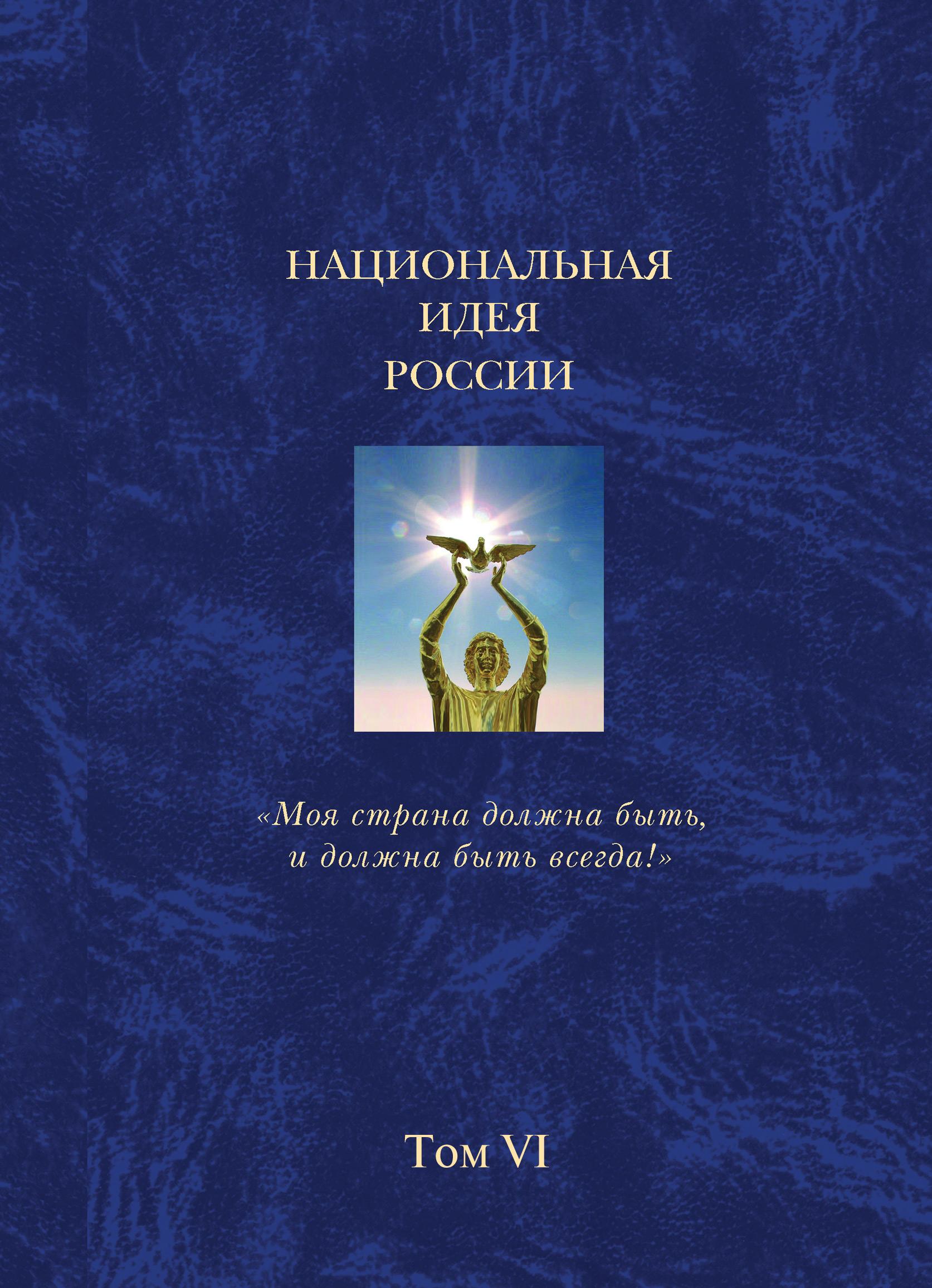 Коллектив авторов Национальная идея России. Том VI