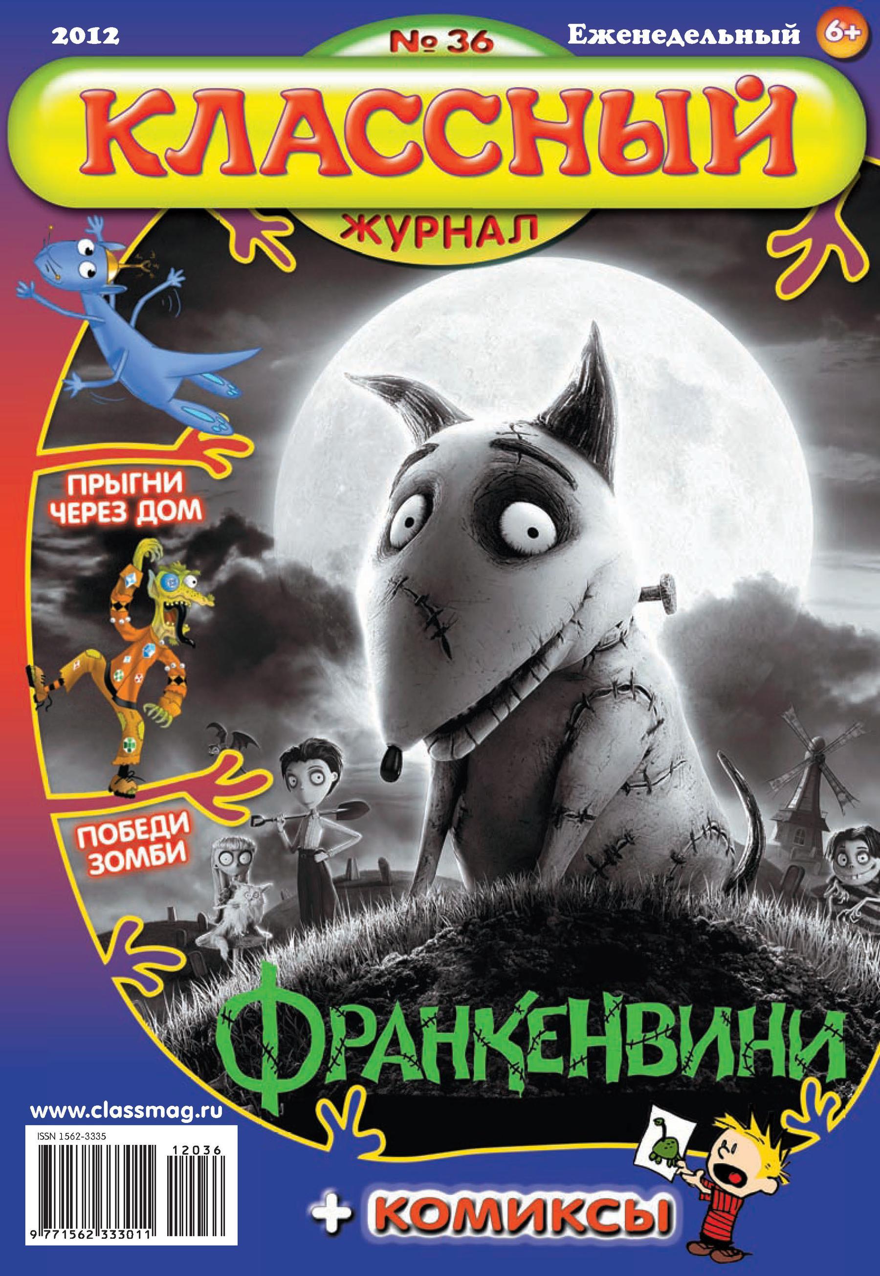 Открытые системы Классный журнал №36/2012 цены онлайн