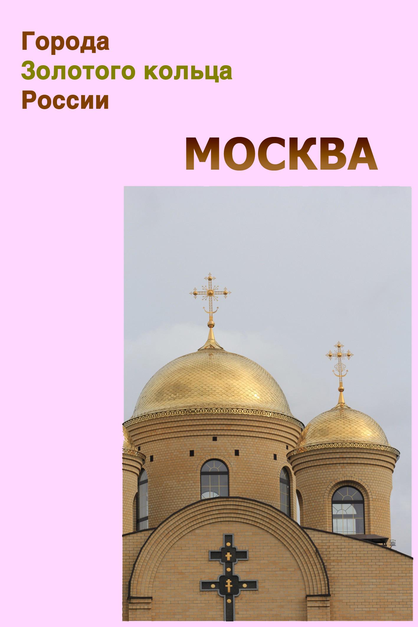 Отсутствует Москва елена имена женщин россии